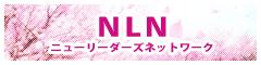ニューリーダーズネットワーク
